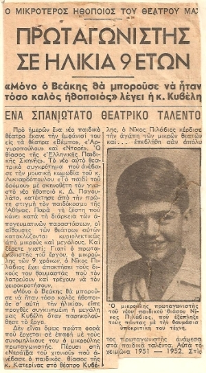 nikos-newspaper.jpg